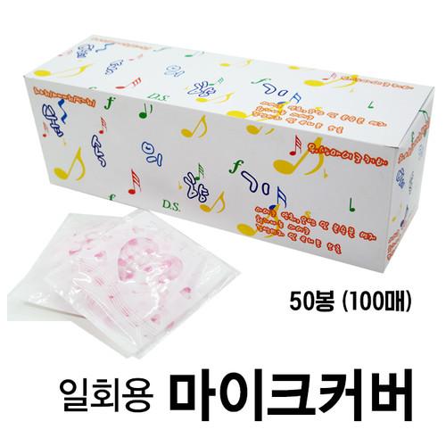 마이크 위생 커버 1박스 (50봉 100매)