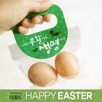 부활절 달걀2구 원형손잡이 20개(비닐포함)_기쁨(그린)