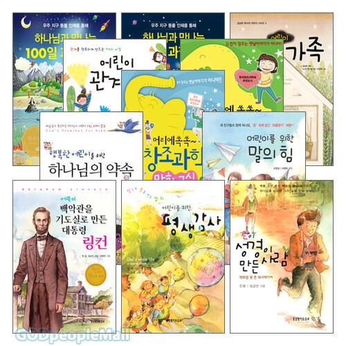 [초등 저학년]미니 책장을 위한 믿음의서재 세트 2