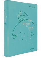 [교회단체명 인쇄] slim 어린이 성경 소 단본 (무색인/무지퍼/친환경PU소재/뉴민트)