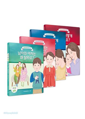 우리 자녀 성경적 성교육 세트 - 영유아/만3-8세 (전4권)