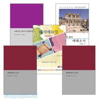 김상훈 교수 저서 세트(전4권)