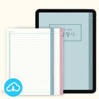성경필사_신구약 노트 1 (민트) PDF 서식 by 마르지않는샘물 / 이메일발송 (파일)
