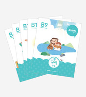 [애스크미] 국어 B단계 패키지3 (B9~B13)
