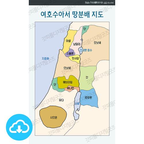 성경 인포그래픽 38 여호수아서 땅분배 지도 by 규장굿즈 / 이메일발송(파일)
