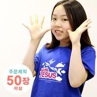 [주문제작 더워드티셔츠] With Jesus (아동,성인용 50장이상)