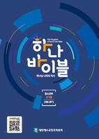 2학기 하나바이블 청소년부 1과정 (교사용) - 합동공과