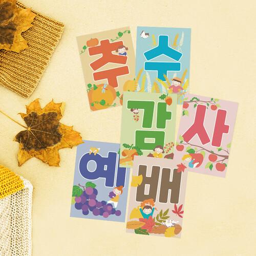 피콕 데코 포스터-가을 추수(6장 1세트)