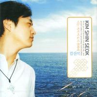김신석 - 너는 가서 이 도시 취하라 (CD)