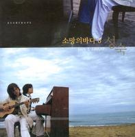 소망의 바다 3 part one - 성숙 (CD)