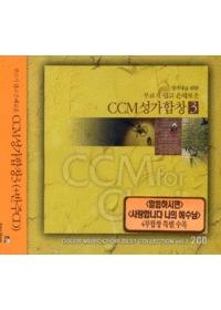 성가대를 위한 부르기 쉽고 은혜로운 CCM 성가 합창 3 (2CD)