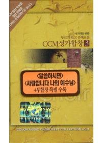 성가대를 위한 부르기 쉽고 은혜로운 CCM 성가 합창 3 (tape)