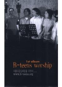 B-Teens Worship 1st Album - 아름다운 십대들을 위하여 (Tape)