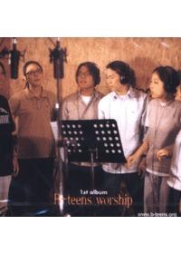 B-Teens Worship 1st Album -  아름다운 십대들을 위하여 (CD)