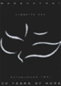마라나타 30주년 기념음반 (2Tape)