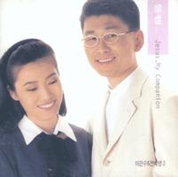 이은수 전혜영 2 - 동행 (CD)