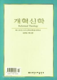 개혁신학 -논문집 제14권