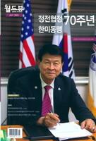 월드뷰 (2020년 11월호)