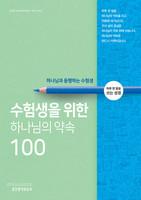 수험생을 위한 하나님의 약속100