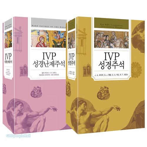 하나님의 백성을 위한 IVP 성경주석 세트B (난제+성경주석)