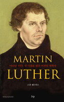 마르틴 루터 : 새 시대를 펼친 비전의 개혁자
