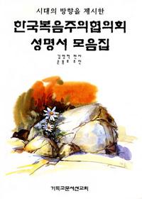 한국복음주의협의회 성명서 모음집