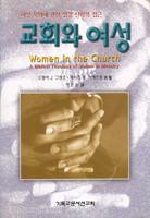 교회와 여성