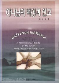하나님의 백성과 선교