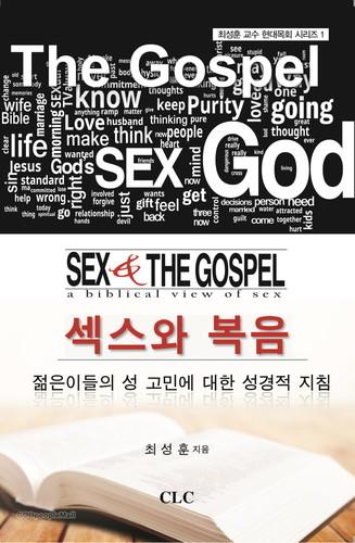 섹스와 복음
