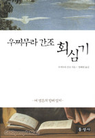 우찌무라 간조 회심기 - 믿음의 글들 40