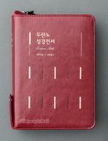 두란노 성경전서 중 합본(색인/이태리신소재/지퍼/레드/NKR62ETU)