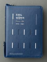 두란노 성경전서 중 합본(색인/이태리신소재/지퍼/네이비/NKR62ETU)