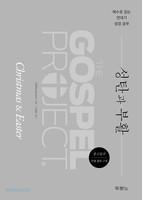 가스펠 프로젝트 - 성탄과 부활 (중고등부 학생용)