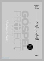 가스펠 프로젝트 - 성탄과 부활 (중고등부 교사용)