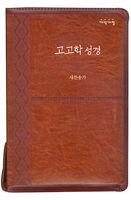 아가페 고고학 성경 대 합본(색인/이태리신소재/지퍼/브라운)