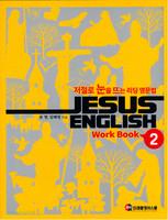 저절로 눈을 뜨는 리딩 영문법 Jesus English Work Book 2