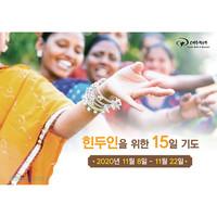 힌두인을 위한 15일 기도 (2020년 11월 8일 ~11월 22일)