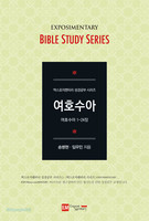 EM 성경공부 시리즈 : 여호수아 - 학생용