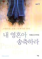 내 영혼아 송축하라 - 최종길 성가작곡집 vol.1