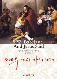예수께서 가라사대 - 윌리엄 바클레이 비유 강해집