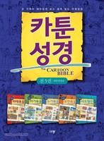 카툰성경 미니 신약 세트(전5권)