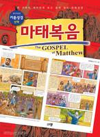 카툰성경 : 마태복음