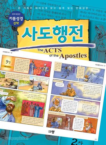 카툰성경 : 사도행전