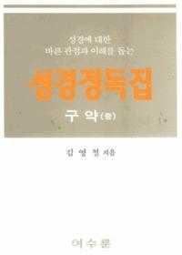 성경정독집 - 구약 중