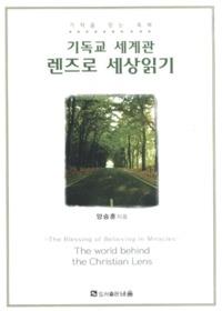 기독교 세계관 렌즈로 세상읽기 - 기적을 믿는 축복
