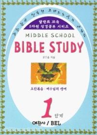 요한복음 : 예수님의 생애 - 달란트 교육 5차원 성경공부 시리즈 1단계