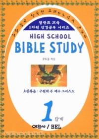요한복음 : 구원의 주 예수 그리스도 - 달란트 교육 5차원 성경공부 시리즈 1단계