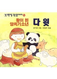 왕이 된 양치기소년 다윗 - 모퉁이돌 그림 성경이야기 5