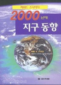 2000년대 지구동향