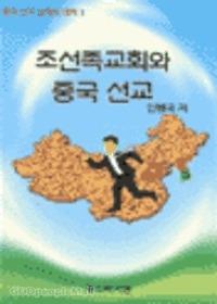 조선족교회와 중국선교 : 중국선교 실제와 대책 2